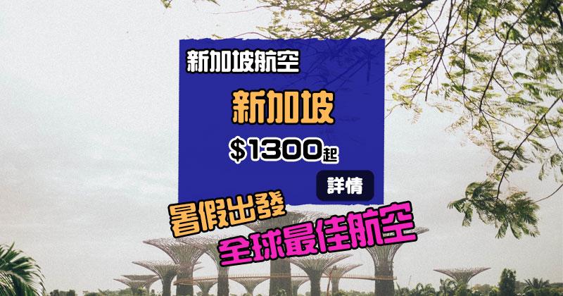 暑假再出平飛!香港來回 新加坡 $1300起,30kg行李 - 新加坡航空