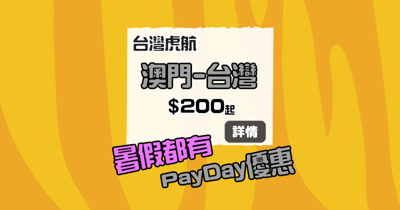 PAYDAY去Play!澳門飛 台北/高雄/台中 單程HK$200咋,暑假都有平飛 - 台灣虎航