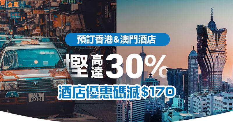 香港/澳門酒店低至7折+【酒店優惠碼再減$170】,有效至5月31日 - Trip .com