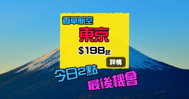 Last Minute優惠!香港飛 東京 單程$198起,今日下午2時開賣 - 香草航空