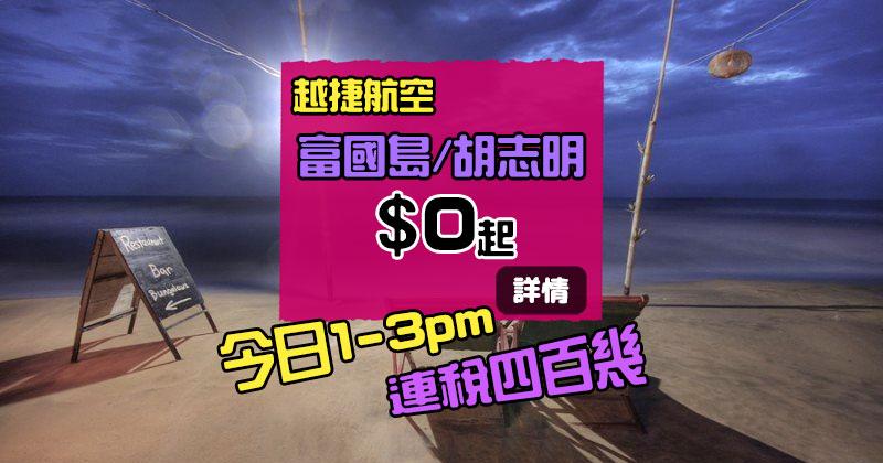 今日有$0機票!香港飛 富國島/胡志明市HK$0起,連稅四百幾 - 越捷航空