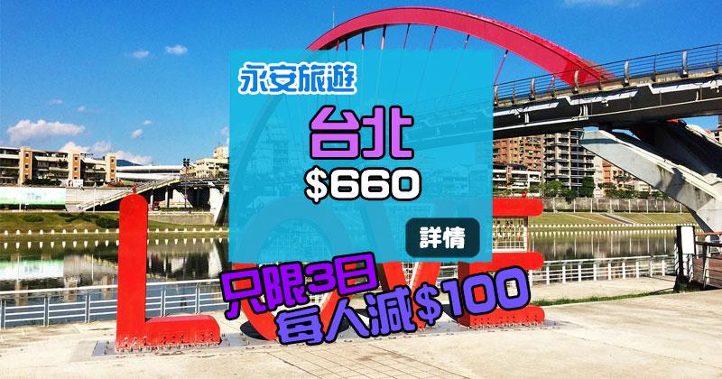 週末快閃!港航/長榮/華航/國泰 台北機票 每人減HK$100 - 永安旅遊