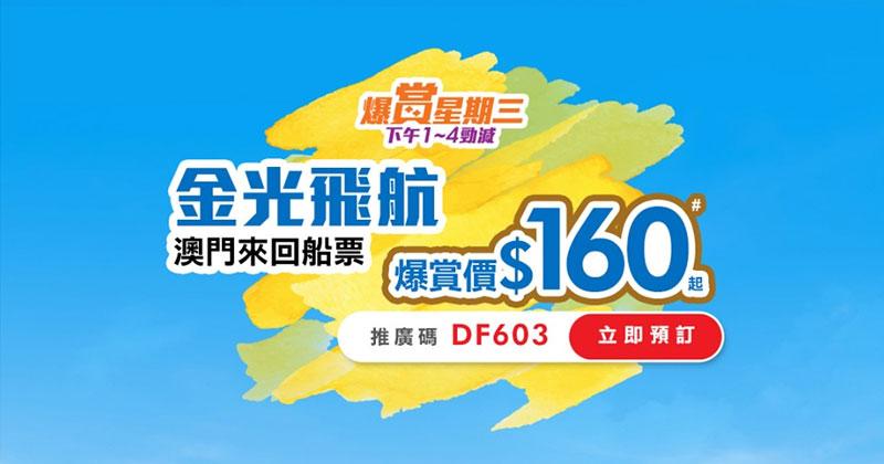 搶呀!爆賞星期三!金光飛航船票HK$160,今日(5月8日)下午1點開賣 - 永安旅遊網