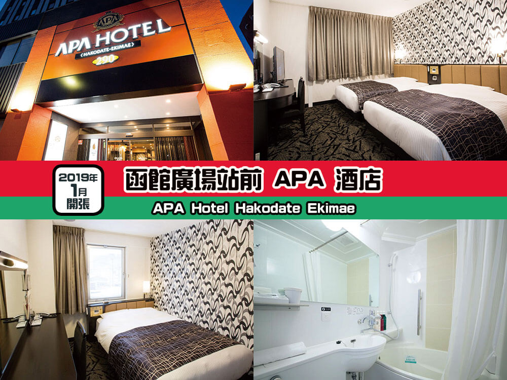 函館廣場站前 APA 酒店 (APA Hotel Hakodate Ekimae)