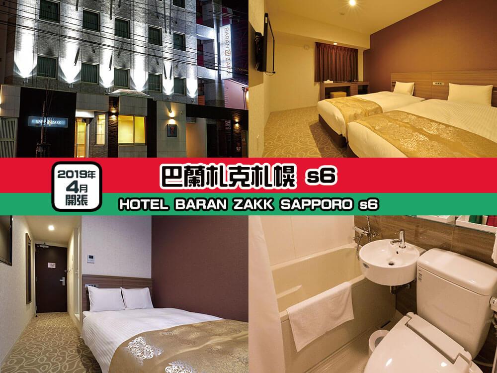 巴蘭札克札幌 s6 酒店 (HOTEL BARAN ZAKK SAPPORO s6)