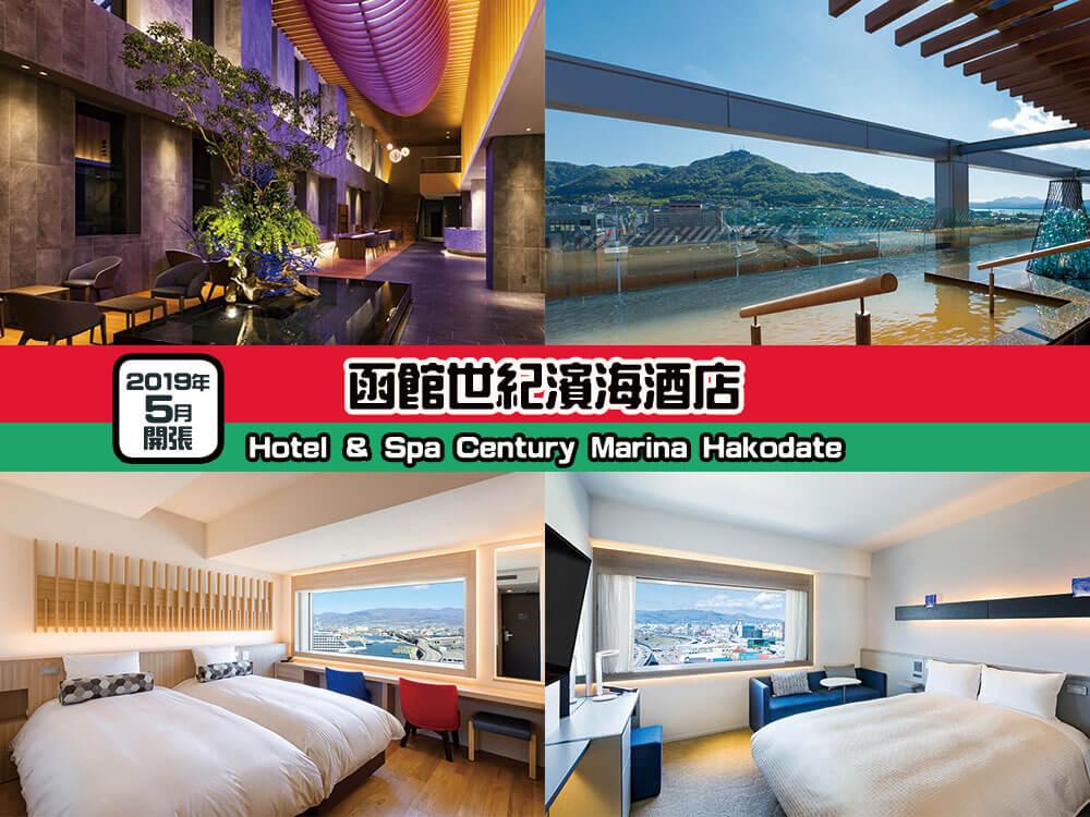 函館世紀濱海酒店 (Hotel & Spa Century Marina Hakodate)