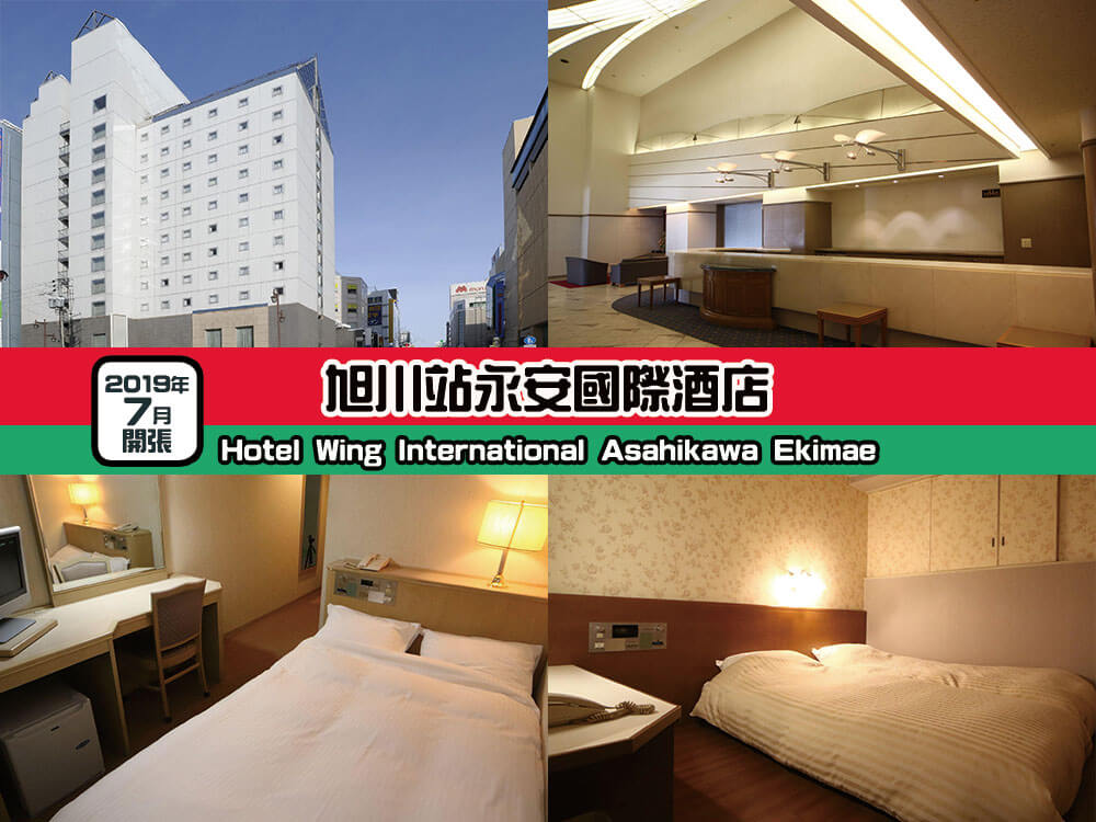 旭川站永安國際酒店 (Hotel Wing International Asahikawa Ekimae)