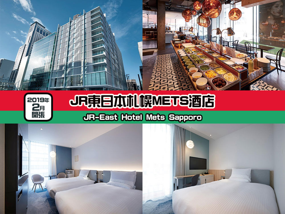 JR東日本札幌METS酒店 (JR-East Hotel Mets Sapporo)
