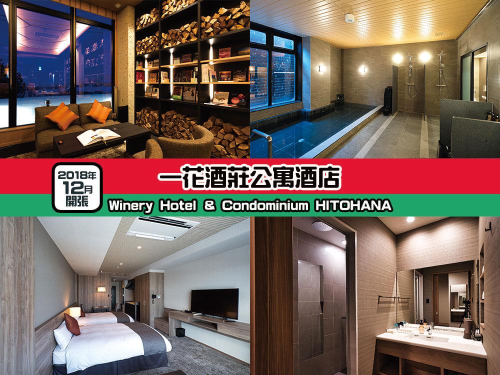 一花酒莊公寓酒店 (Winery Hotel & Condominium HITOHANA)
