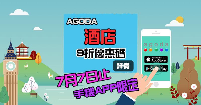 今個月又有!Agoda 手機APP優惠碼, 下載App 即獲9折酒店優惠碼,不限金額!
