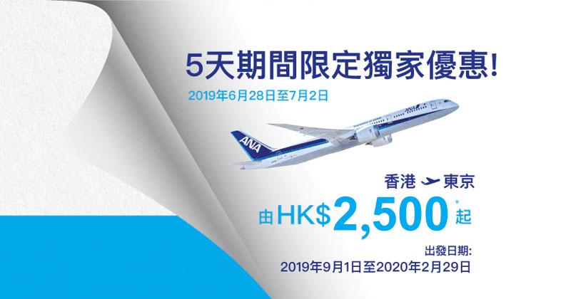 正呀,東京限時促!香港 直飛 東京$2500起,包46kg行李,9-2月出發 - ANA 全日空