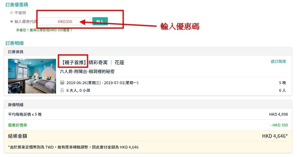 訂列明『親子首推』或『家庭出遊』住宿最高減HK$350 -Asiayo