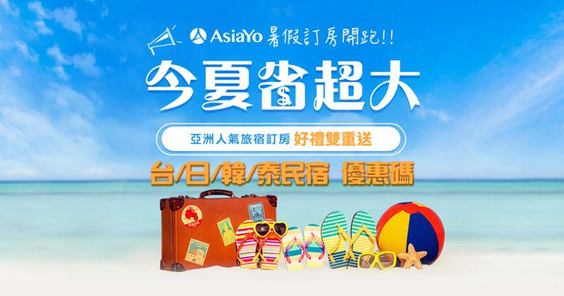 【民宿優惠】台/日/韓/泰民宿 $350優惠碼,有效至6月30日 - Asiayo