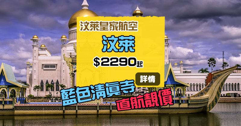 拜訪「藍色清真寺」!香港飛汶萊 $2290起,明年5月出發 - 汶萊皇家航空
