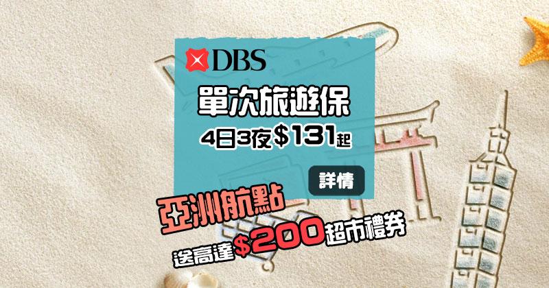 【旅遊保險】7月優惠!DBS 日/韓/台/泰/新/馬拉 單次旅遊保送$200超市禮券,全年旅遊保送HK$700超市禮劵 - DBS 星展