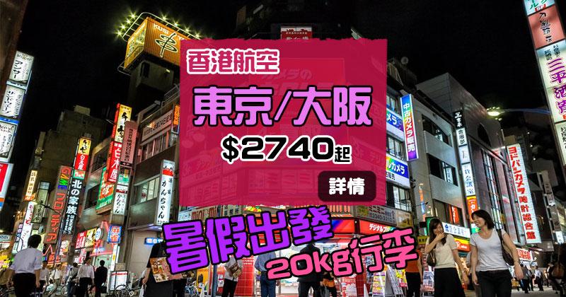 港航暑假再有平!來回東京$2740/大阪$2980,連20kg行李 - 香港航空