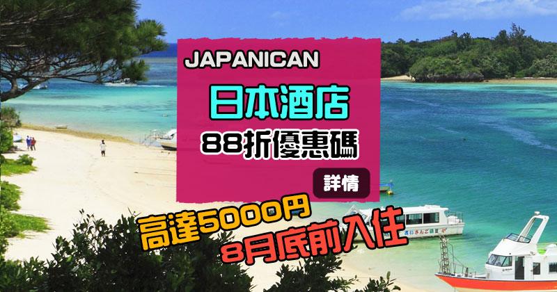 暑假【酒店優惠碼】日本酒店 88折優惠碼,8月底前入住 – Japanican e路東瀛