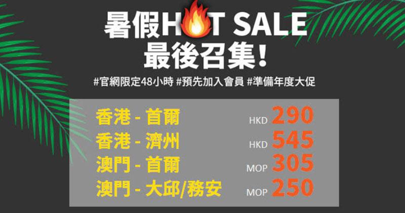 暑假限時優惠!香港飛首爾/濟州$290、澳門飛首爾/大邱/務安$305起,聽朝9點開賣 - 濟州航空
