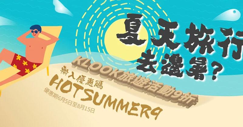 Klook 暑假去邊暑!旅遊活動9折優惠碼,8月15日前有效 - Klook