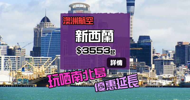 澳航 四千蚊連稅飛新西蘭!香港 飛 新西蘭$3553起,明年3月前出發 - 澳洲航空