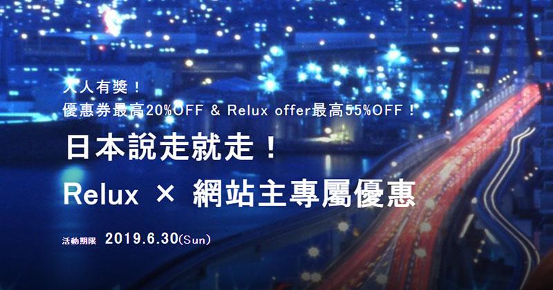 【專屬優惠碼】!日本酒店優惠碼【最高8折優惠碼】,今日開搶 - Relux