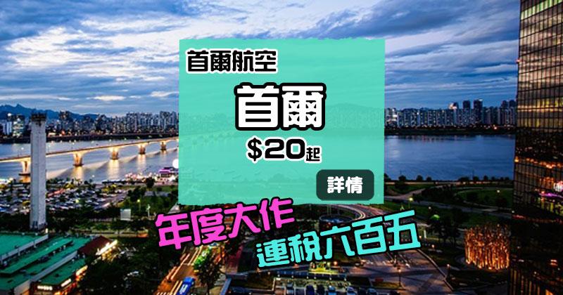去程只需$8!來回 台中$336/越泰柬$406/日本/韓國$606起 – HK Express