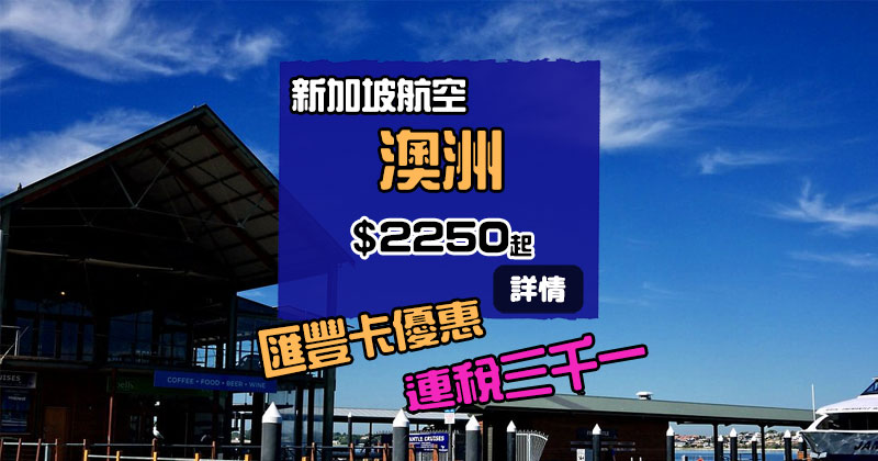 連稅三千一咋!香港飛 墨爾本/珀斯/阿德萊德/悉尼/布里斯班$2250 - 新加坡航空