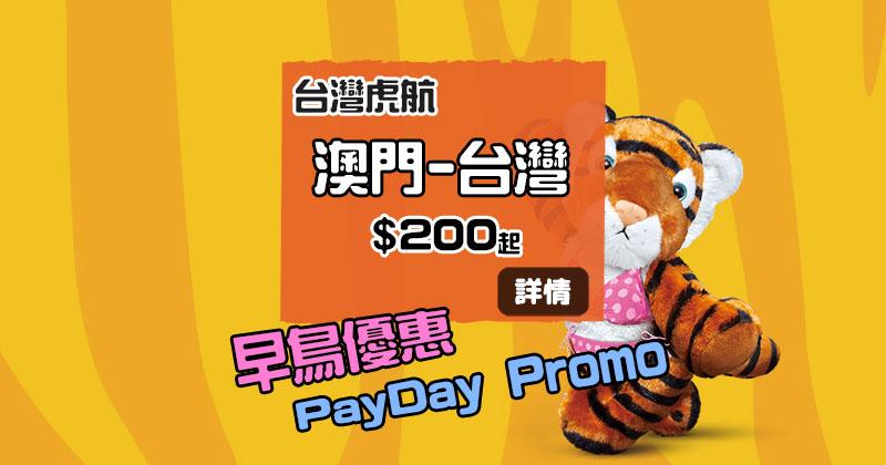 Payday優惠!澳門飛 台北/高雄/台中 單程HK$200,明年3月底前出發 - 台灣虎航