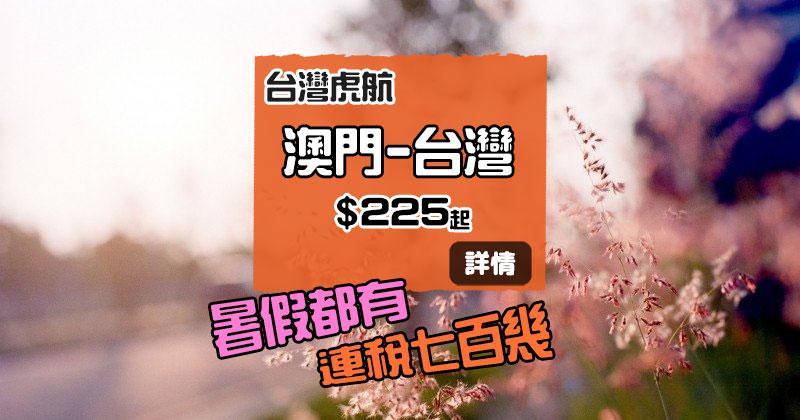 暑假優惠!澳門飛 台北/高雄/台中 單程HK$225,10月底前出發 - 台灣虎航