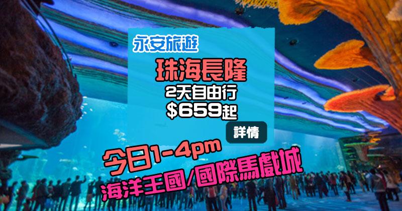 【童遊暑假】珠海長隆海洋王國樂園門票+主題酒店+直通巴士 每人$659起,今日下午1點-4點開賣 - 永安旅遊網