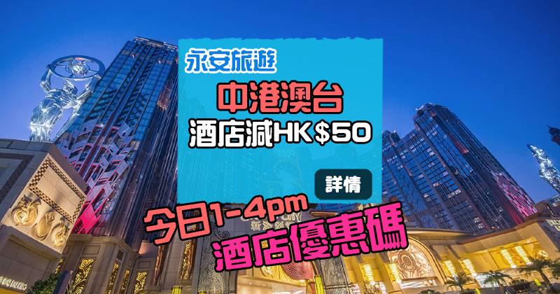 【酒店優惠碼】中國/香港/澳門/台灣酒店滿HK$500減HK$50,今日1-4pm - 永安旅遊網