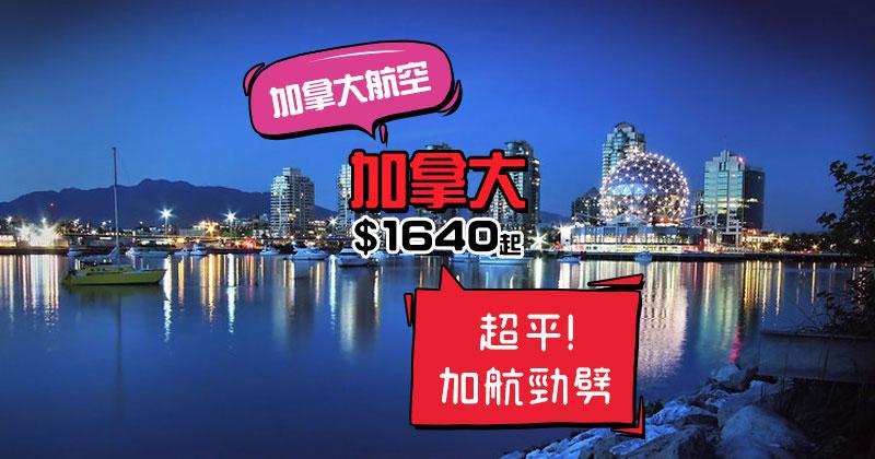 嘩!加航勁劈超抵價!香港 直飛 加拿大$1640起,10-3月出發 - 加拿大航空