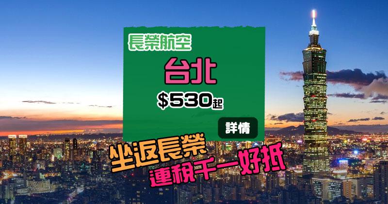 罷工告一段落,坐返長榮好抵!香港飛台北$530,連20kg行李 - 長榮航空