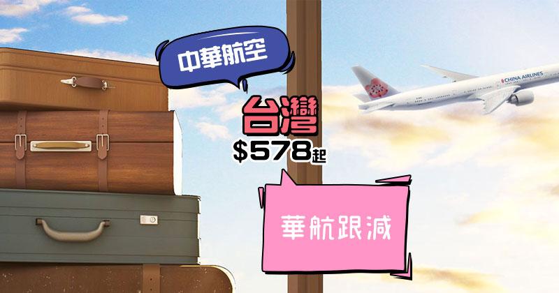 華航跟減,香港來回台灣$578起,11月前出發 - 中華航空