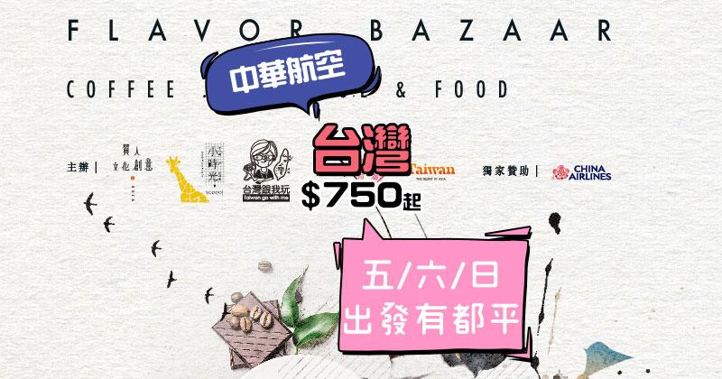 優惠至今晚12點,香港來回北/高雄/台中/台南$650起,12月前出發 - 中華航空