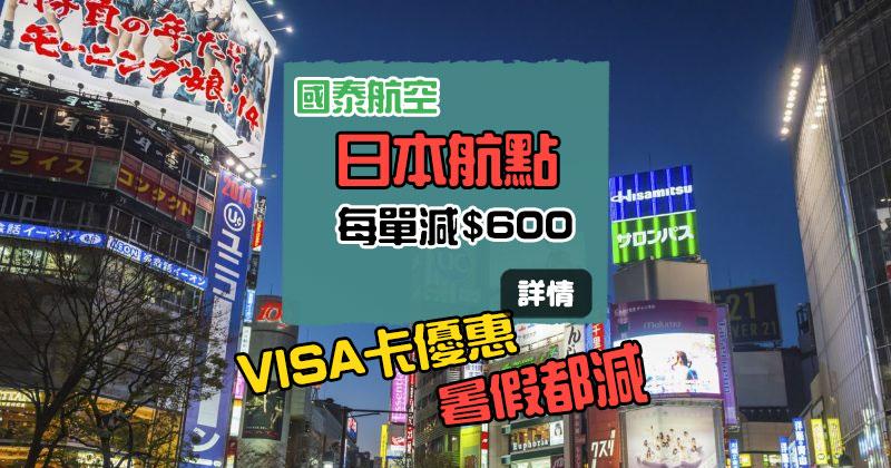 又黎!國泰官網X Visa優惠碼!日本航點 暑假減HK$600、9-12月減$400,有效至7月底 - 國泰航空