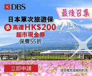 DBS 單次旅遊保送$200超市禮券