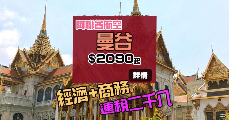 又有混艙優惠!香港 飛 曼谷 經濟+商務$2090起,11月前出發 - Emirates 阿聯酋航空