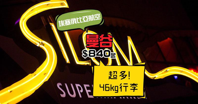 正,連稅千一!香港 飛 曼谷 $840起,包46kg行李 - 埃塞俄比亞航空