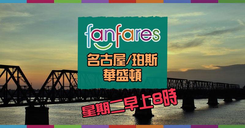 Fanfares【機票】名古屋/珀斯/華盛頓【套票】吉隆坡/新加坡– 國泰航空 | 港龍航空