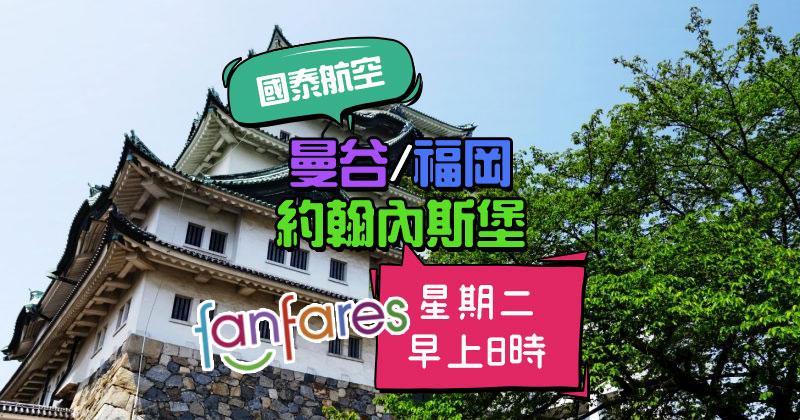 Fanfares【機票】曼谷/福岡/約翰內斯堡【套票】加德滿都/三藩市 – 國泰航空 | 港龍航空