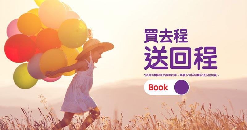 買去程送回程!來回 台中$328/越泰柬$398/日本韓國$598起,今早9時開賣 – HK Express