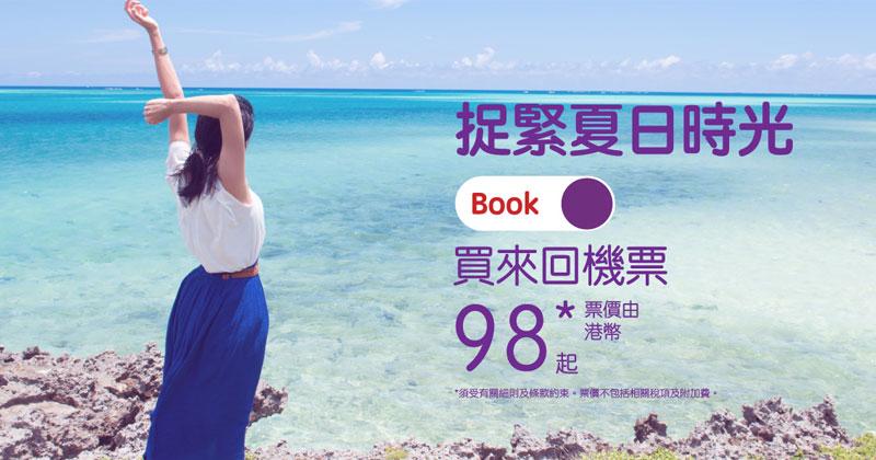 可以諗諗!買來回機位,單程 越泰柬$98/台中$108/日本$178/韓國$188起 – HK Express
