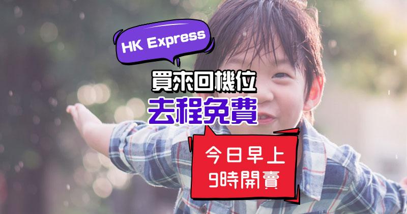 去程$0蚊!來回 台中$328/越泰柬$398/日本韓國$598起,今早9時開賣 – HK Express