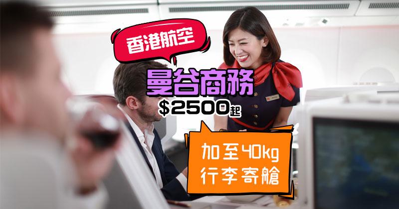 豪遊曼谷,40kg行李!曼谷商務艙$2,500起,明年1月前出發 - 香港航空