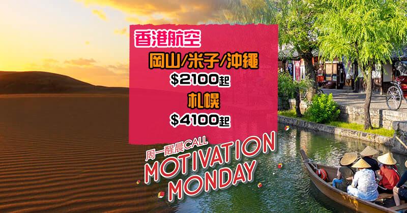 Flash Sale!岡山/米子/沖繩$2100/札幌$4100,優惠至7月10日 - 香港航空