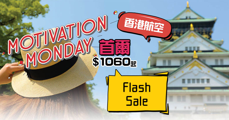 Flash Sale!首爾$1060/大阪$1920/札幌$3000,只限3日 - 香港航空