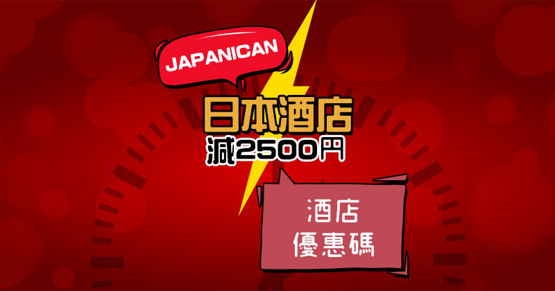 快閃促銷!日本酒店【最高減2500円】,12月中前入住 – Japanican e路東瀛