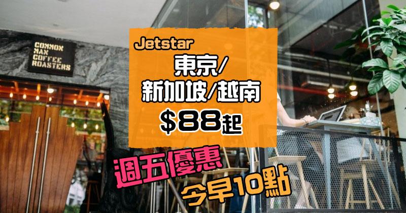週五優惠!香港飛 越南$88/新加坡$188/東京$268起,今早10點開賣 – Jetstar 捷星航空