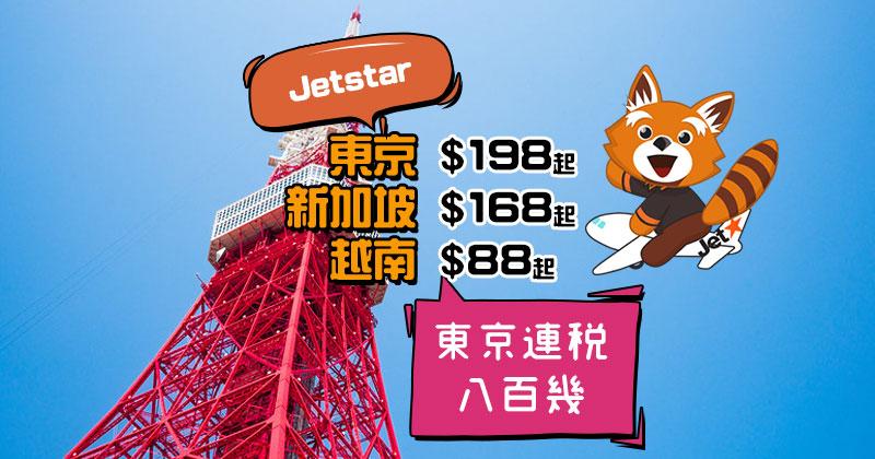 抵呀,東京連稅八百幾!香港飛 越南$88/新加坡$168/東京$198起,今早10點開賣 – Jetstar 捷星航空